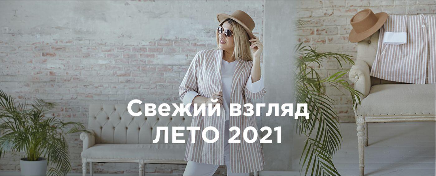 Весна/Лето 2020